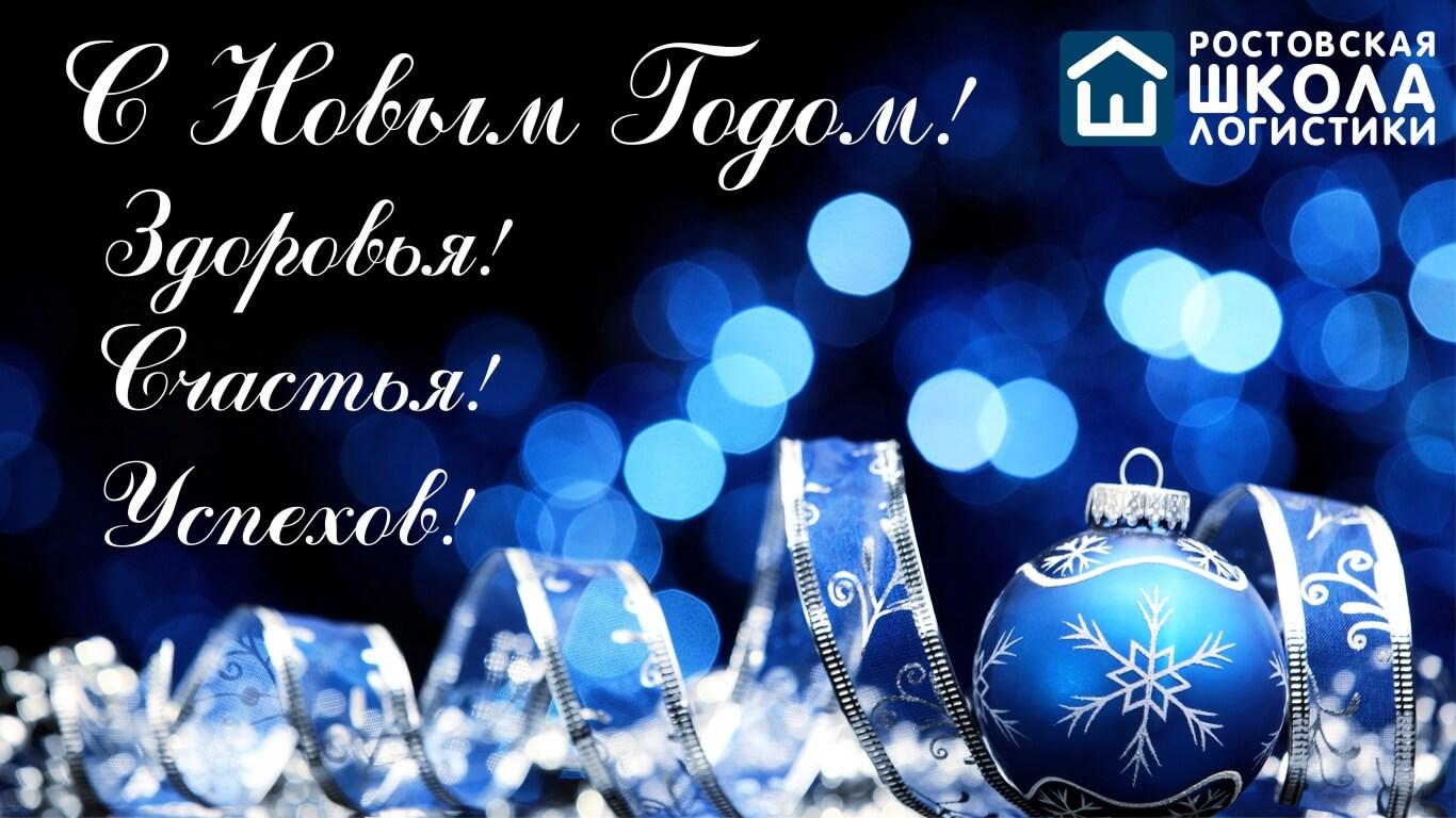 """С Новым Годом"""""""