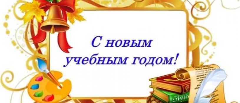 Начало нового учебного года (2016-2017)