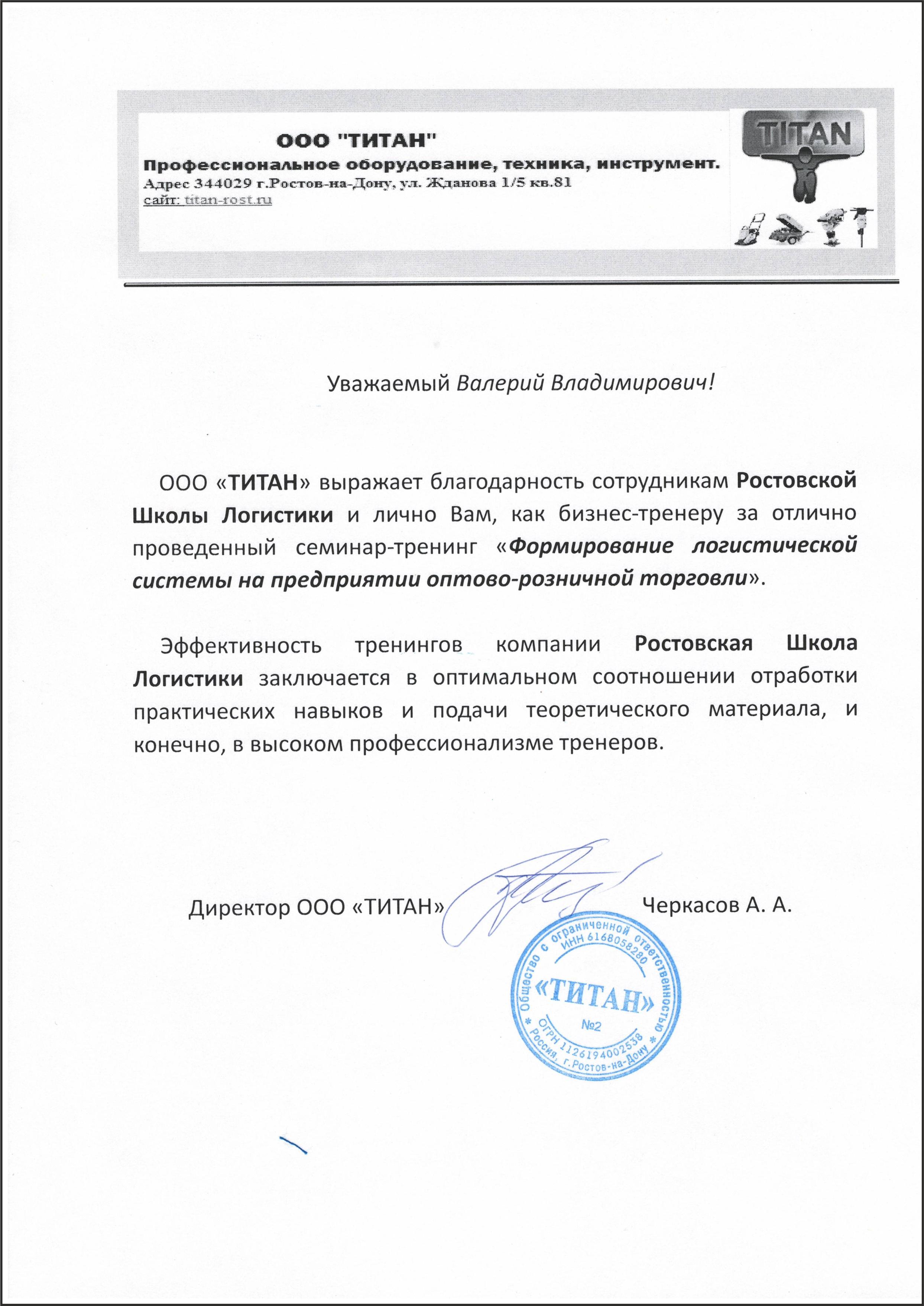 Отзыв о Ростовской Школе Логистики