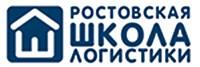Ростовская Школа Логистики